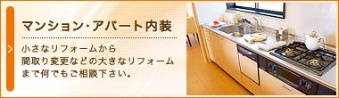マンション・アパート内装